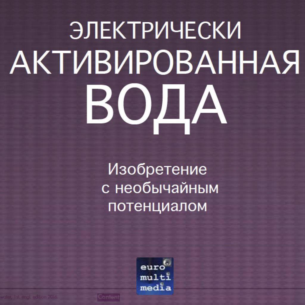 ЭЛЕКТРИЧЕСКИ-АКТИВИРОВАННАЯ-ВОДА - Karl Heinz Asenbaum