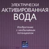 ЭЛЕКТРИЧЕСКИ-АКТИВИРОВАННАЯ-ВОДА 400