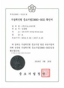 EOS Inno Biz Certificate