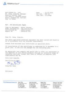 EOS TUV Rheinland CB Certificate Japan