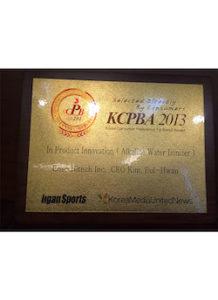 EOS 2013 Consumer Preference Award 250