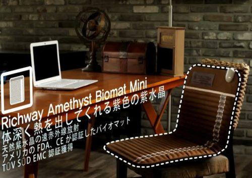 Richway Amethyst - BioMat - Infrarotmatte - Infrarottherapie 033